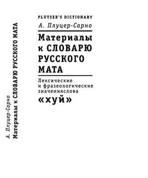 Shaburov-pereplet-Huj.jpg